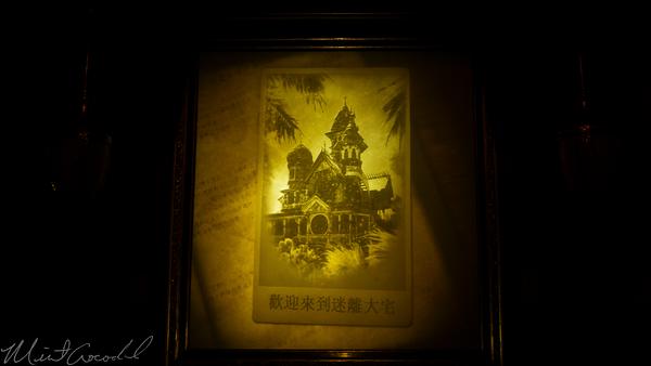 Hong, Kong, Disneyland, Mystic, Manor, Point, Lord, Albert